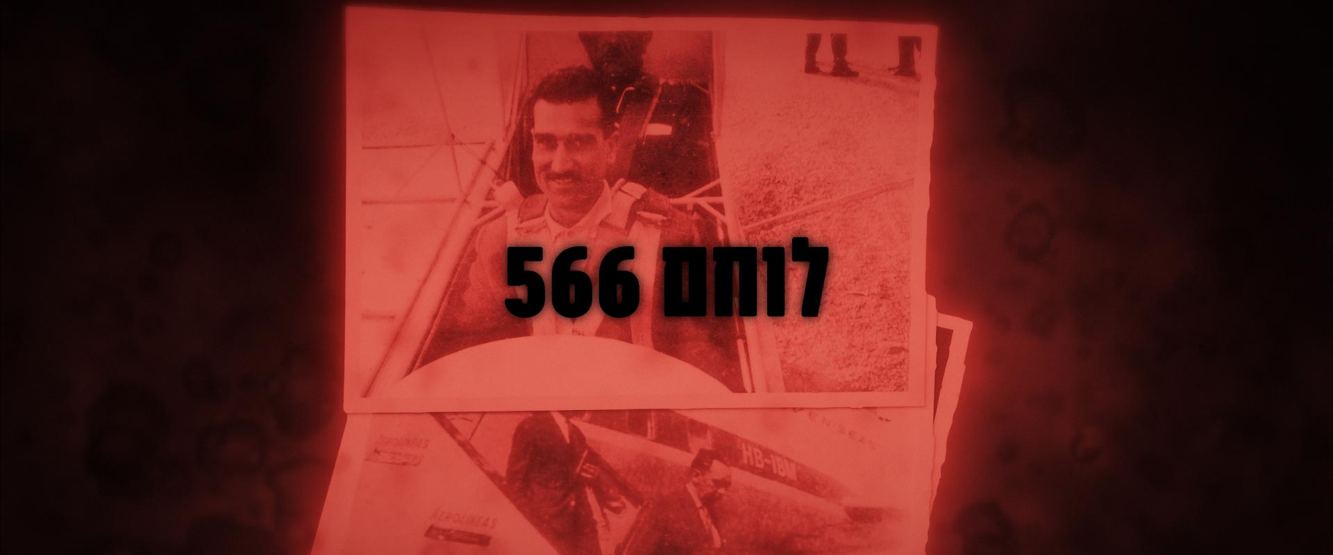 אלי כהן: לוחם 566