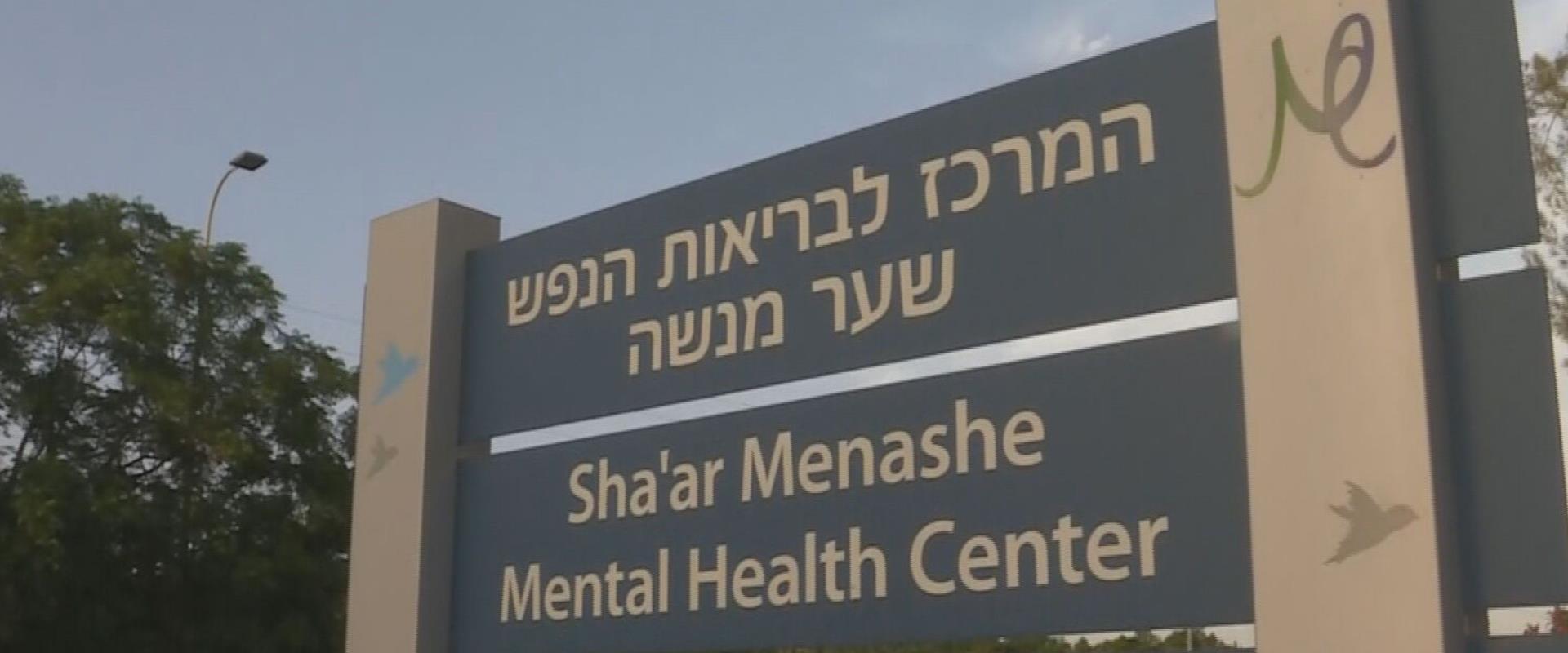 """המרכז לבריאות הנפש """"שער מנשה"""""""