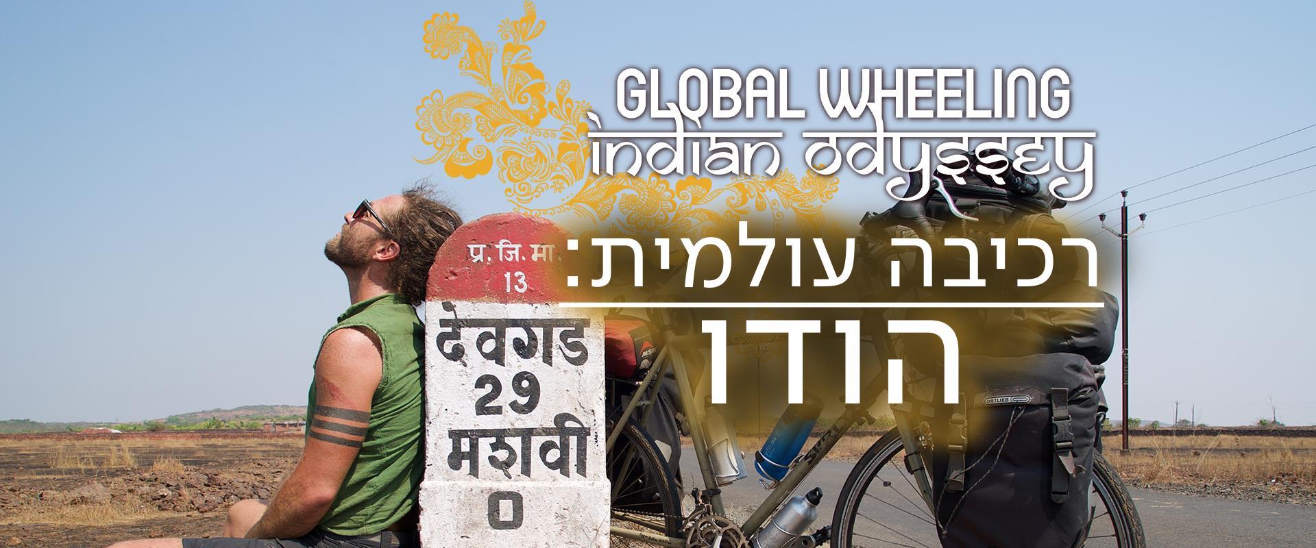 רכיבה עולמית: הודו