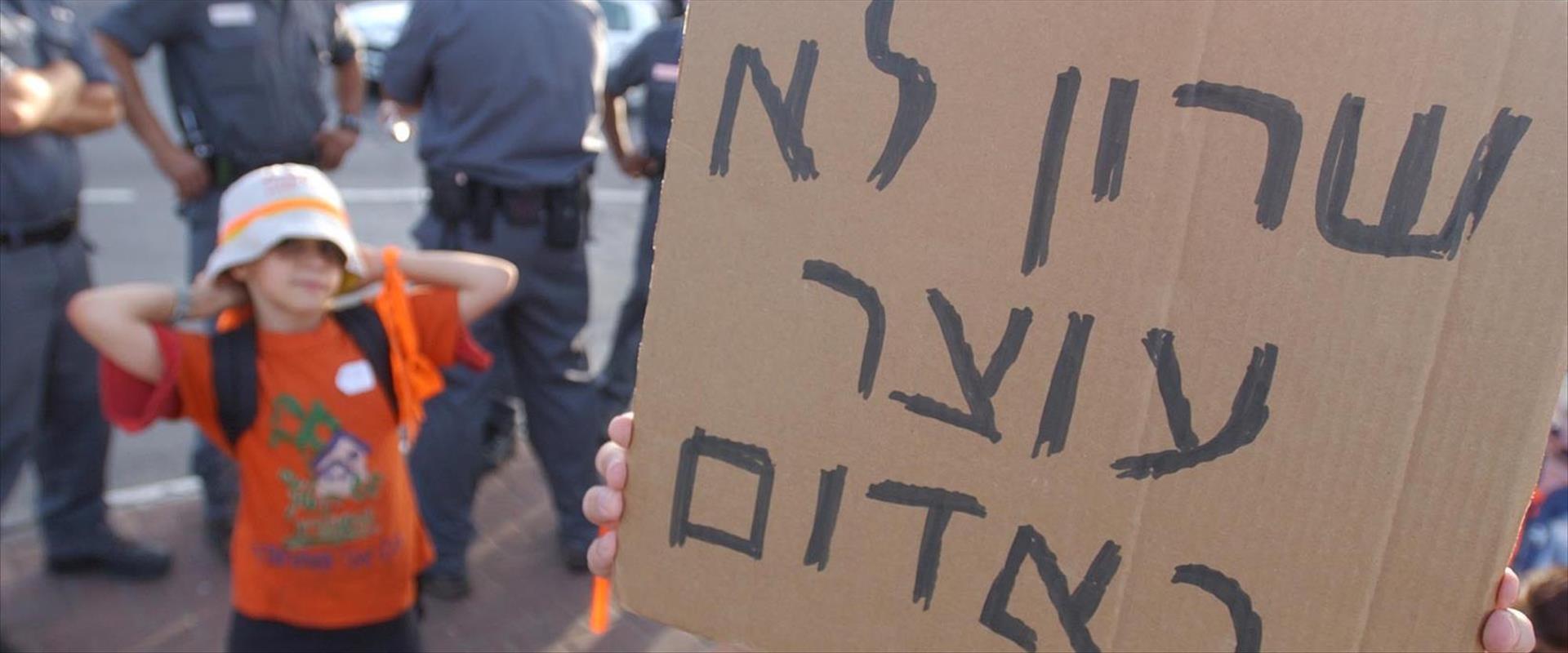 הפגנה נגד אריאל שרון לפני ההתנתקות