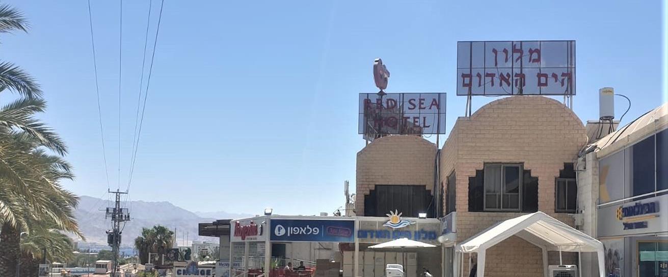 מלון הים האדום באילת