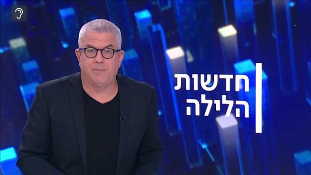 חדשות הלילה   20.08.20