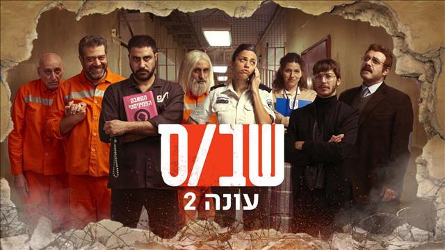 שבס - עונה 2