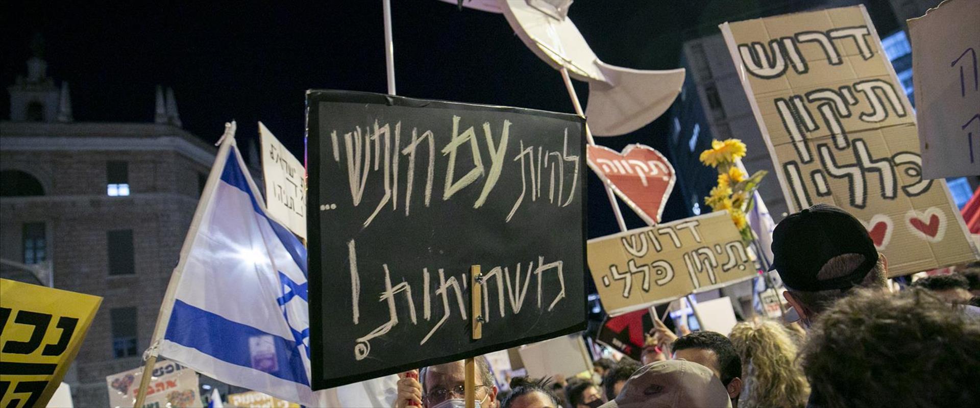 """הפגנה נגד רה""""מ נתניהו בבלפור"""