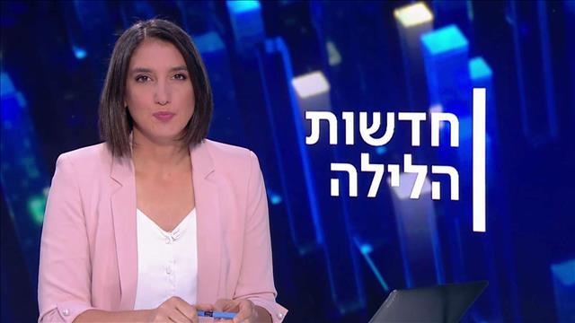 חדשות הלילה | 10.09.20