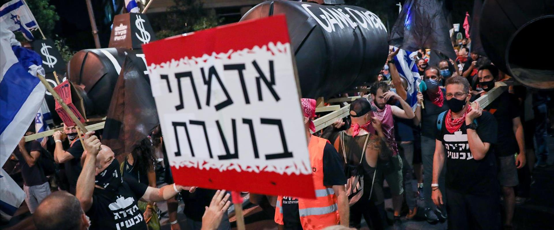 """הפגנות נגד רה""""מ נתניהו"""