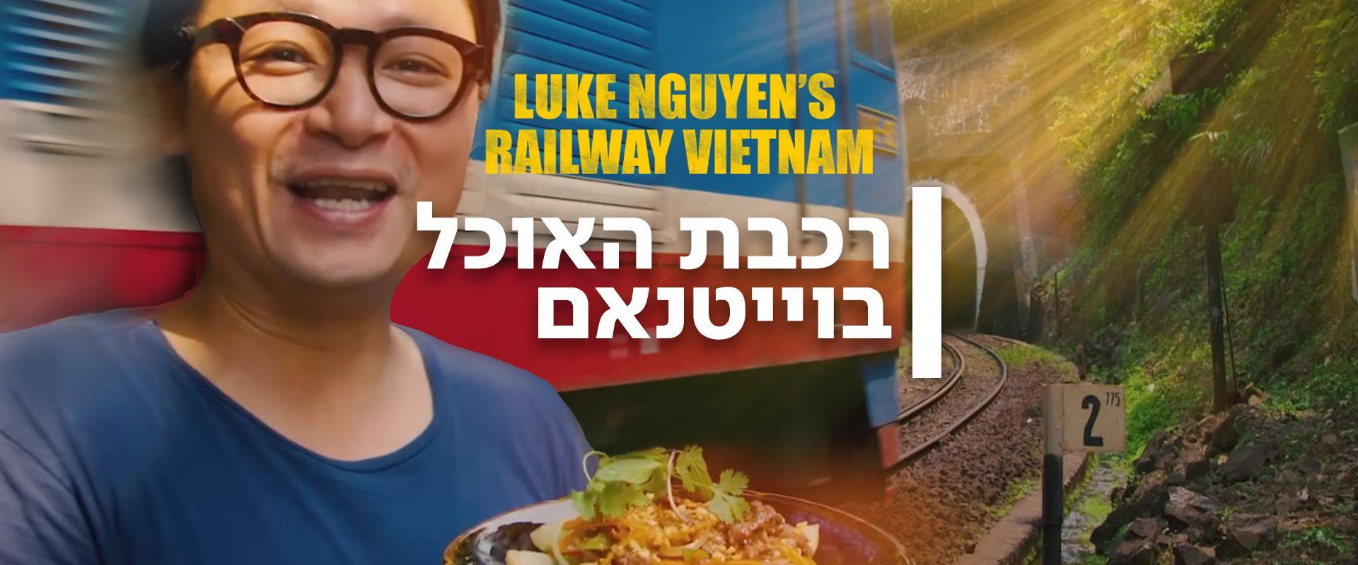 רכבת האוכל בווייטנאם