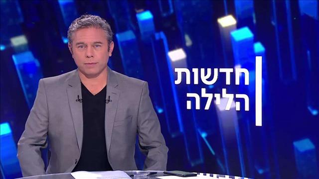 חדשות הלילה | 03.09.20