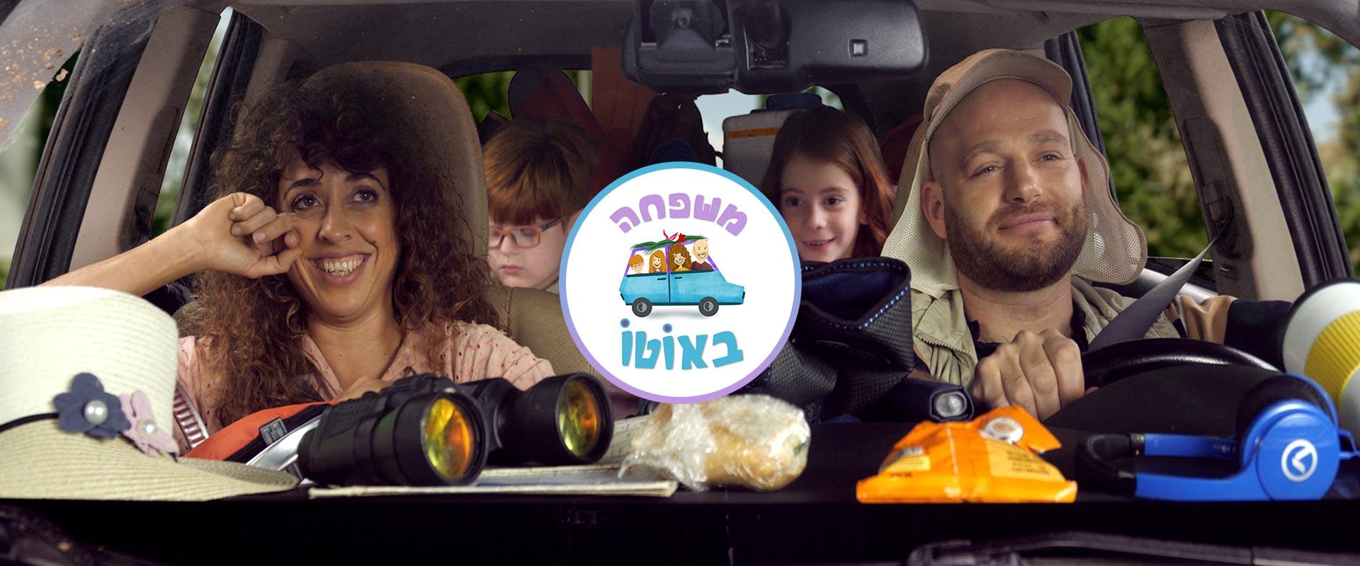 משפחה באוטו