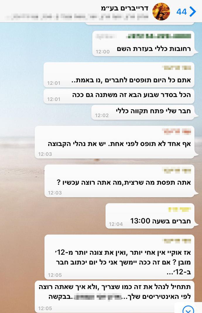קבוצת הוואטסאפ של הדרייברים בישראל