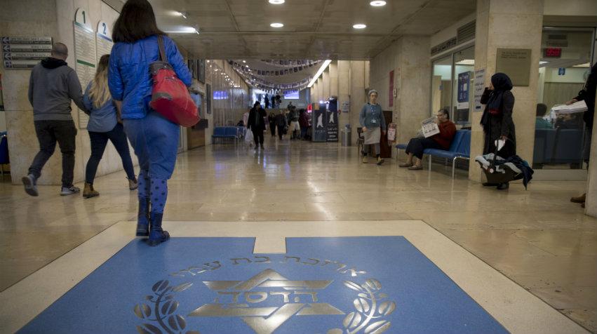 בית החולים הדסה. לא מסתירים מידע (צילום: יונתן סינדל, פלאש 90)