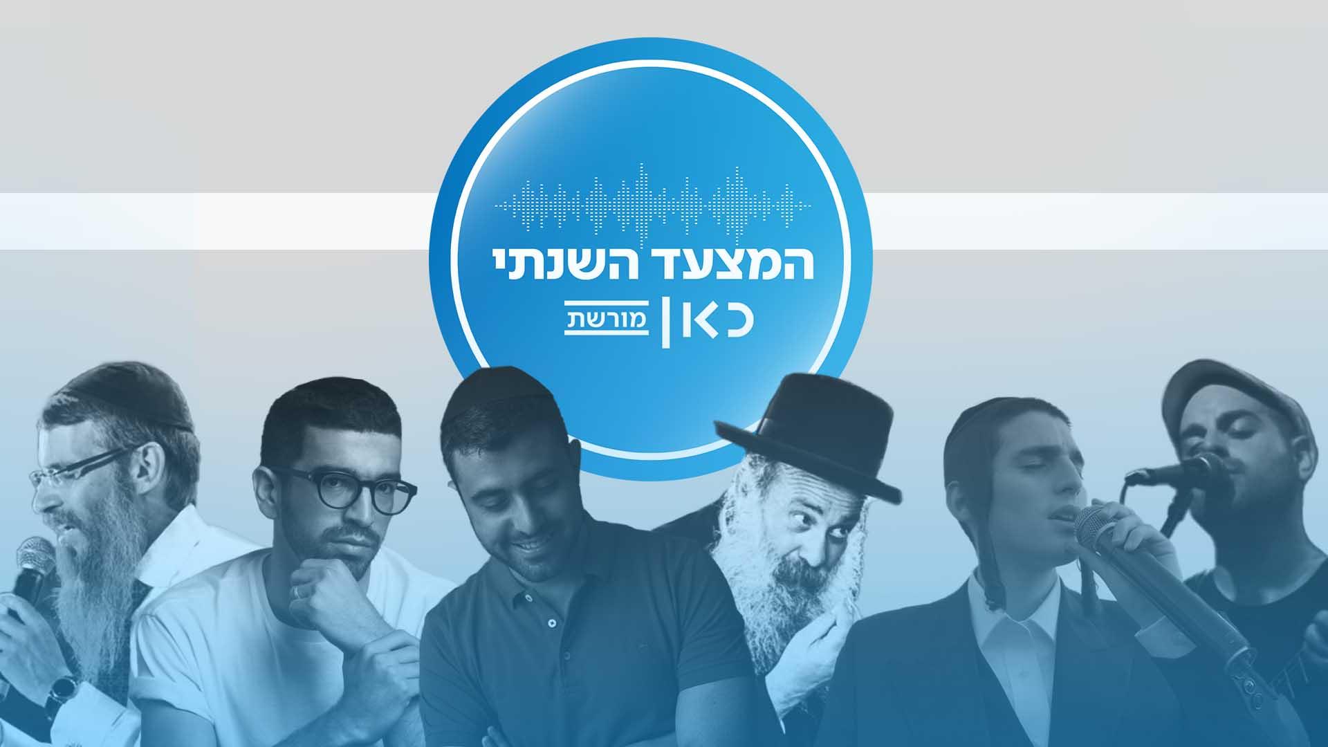 המצעד היהודי-חסידי הרשמי