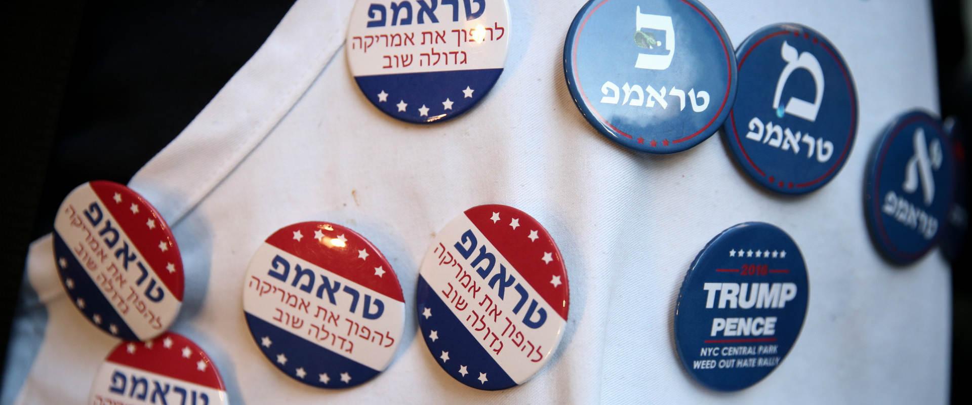ישראלי אוהד טראמפ בעצרת התמיכה