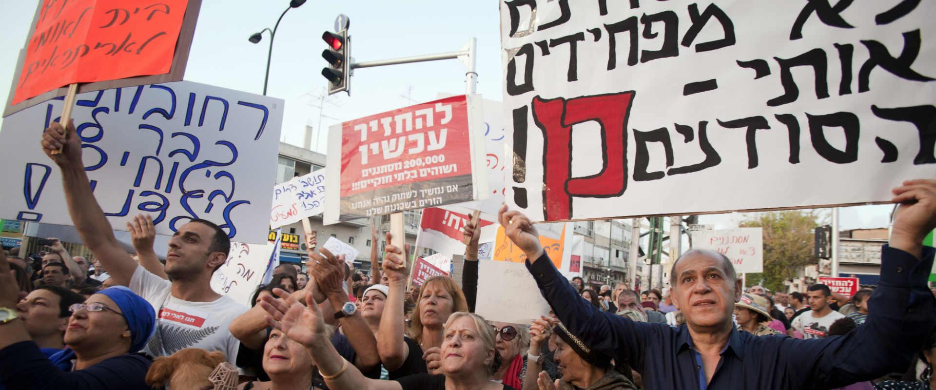 הפגנה נגד שוהים בלתי חוקיים
