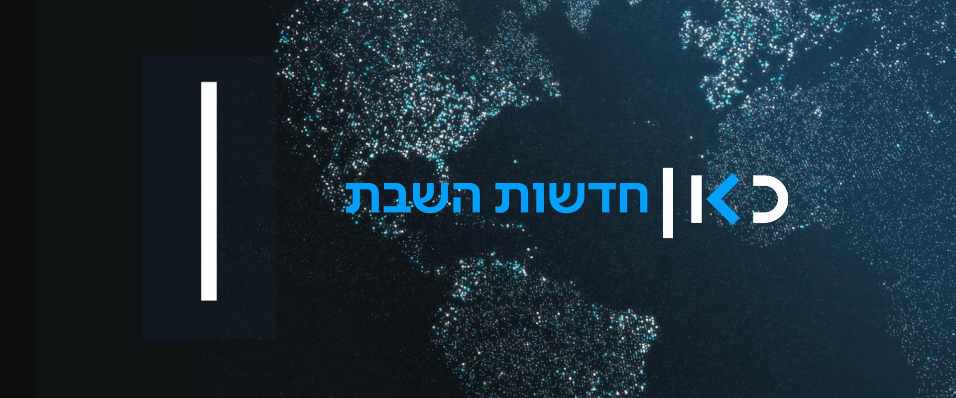 חדשות השבת