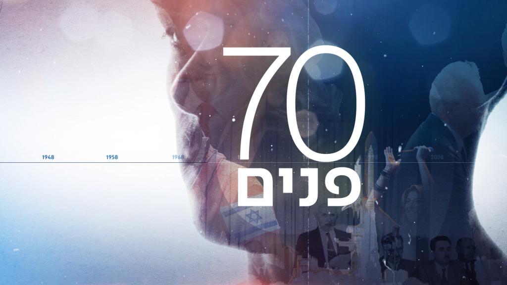 70 פנים - עם ליאת רגב