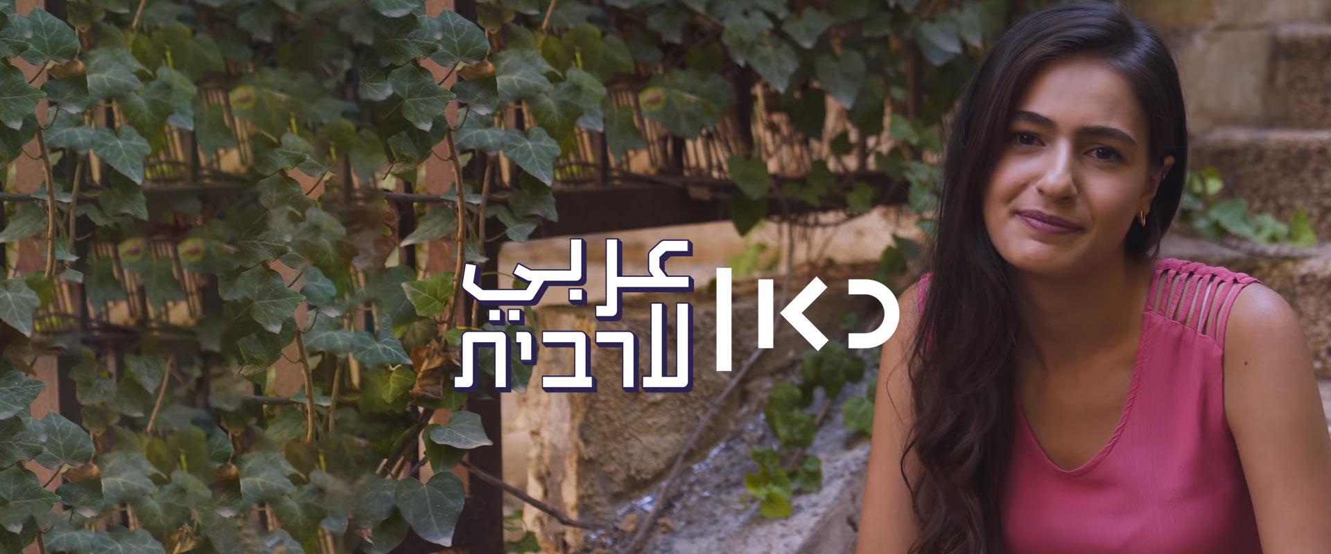 כאן ערבית
