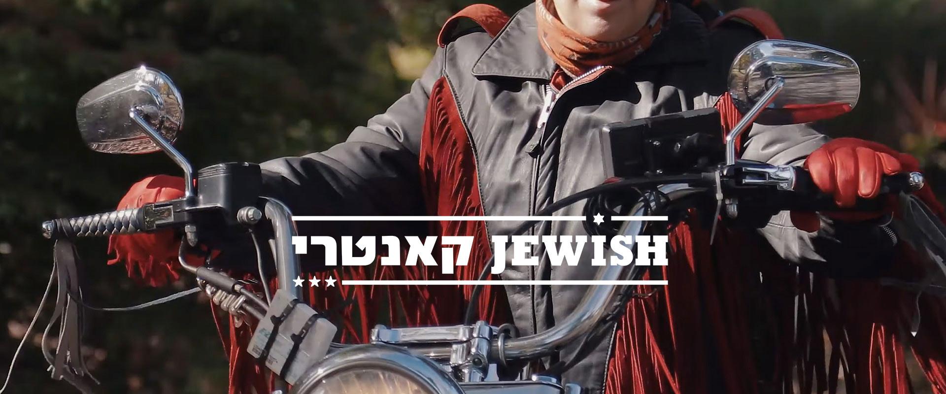Jewish קאנטרי