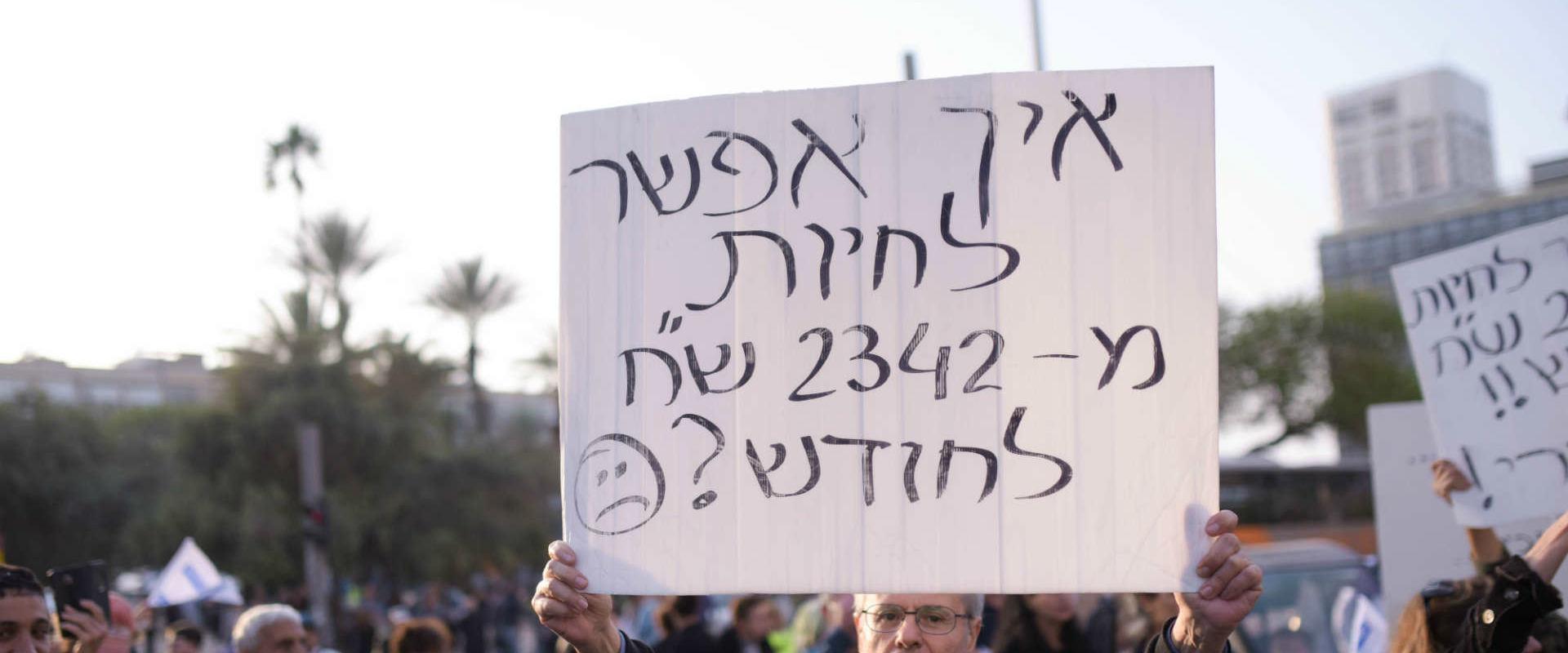 הפגנת הנכים בכיכר רבין בסוף מרץ האחרון