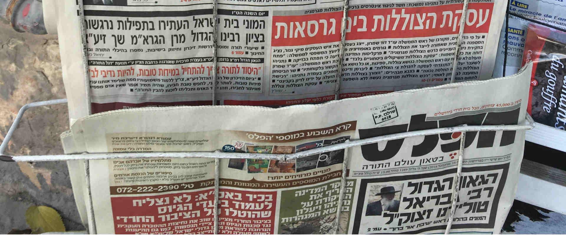 עיתון הפלס מתחת לעיתון יתד נאמן