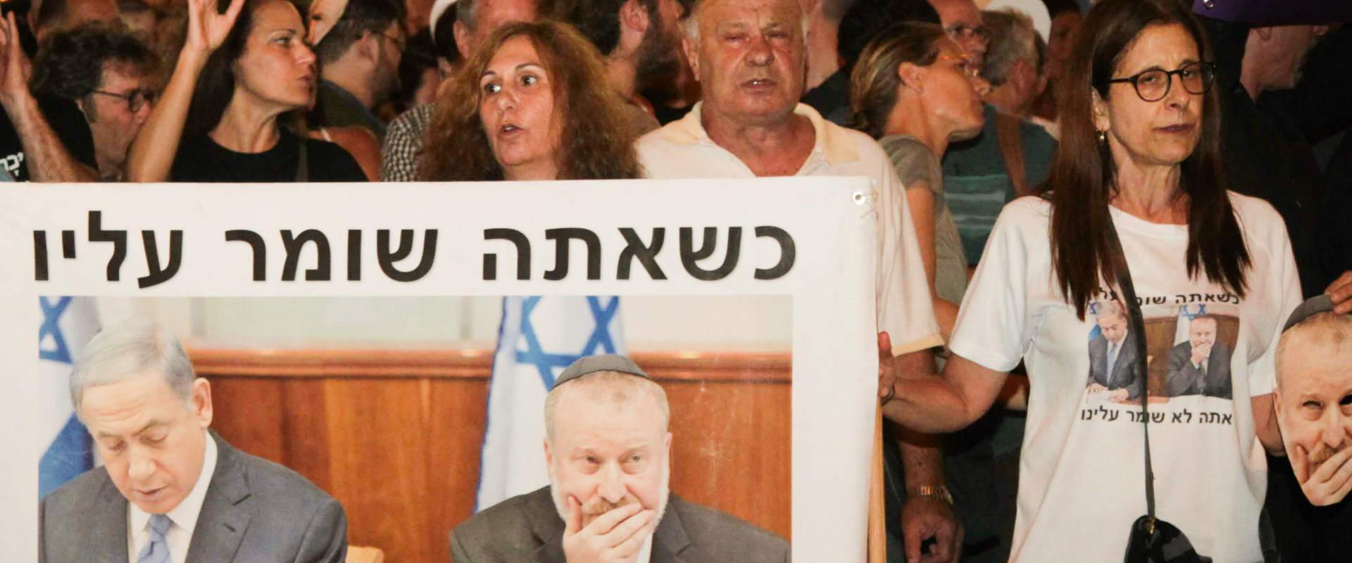 """מפגינים בקרבת ביתו של היועמ""""ש בפתח תקווה"""