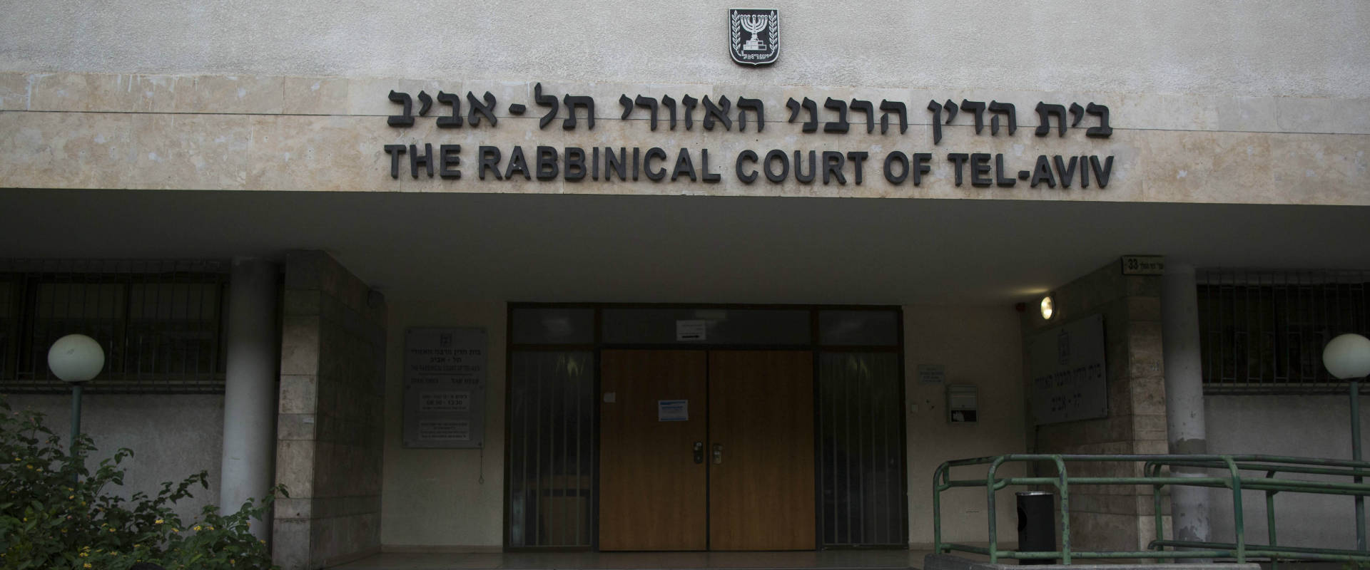 """בית הדין הרבני בת""""א"""
