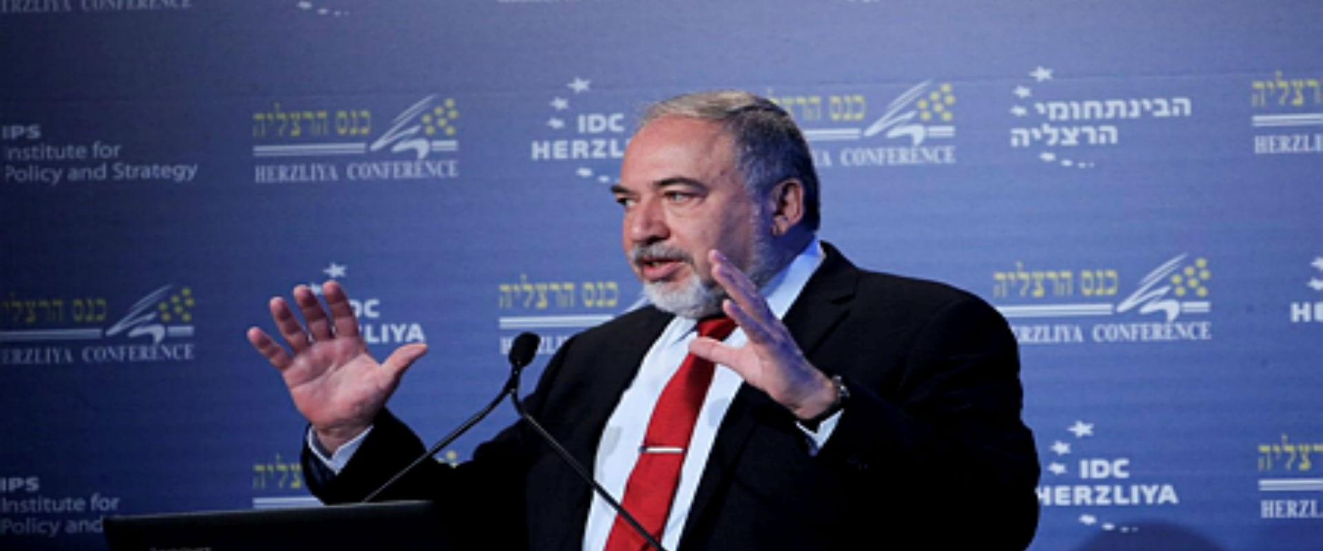 שר הביטחון אביגדור ליברמן בכנס הרצליה, היום