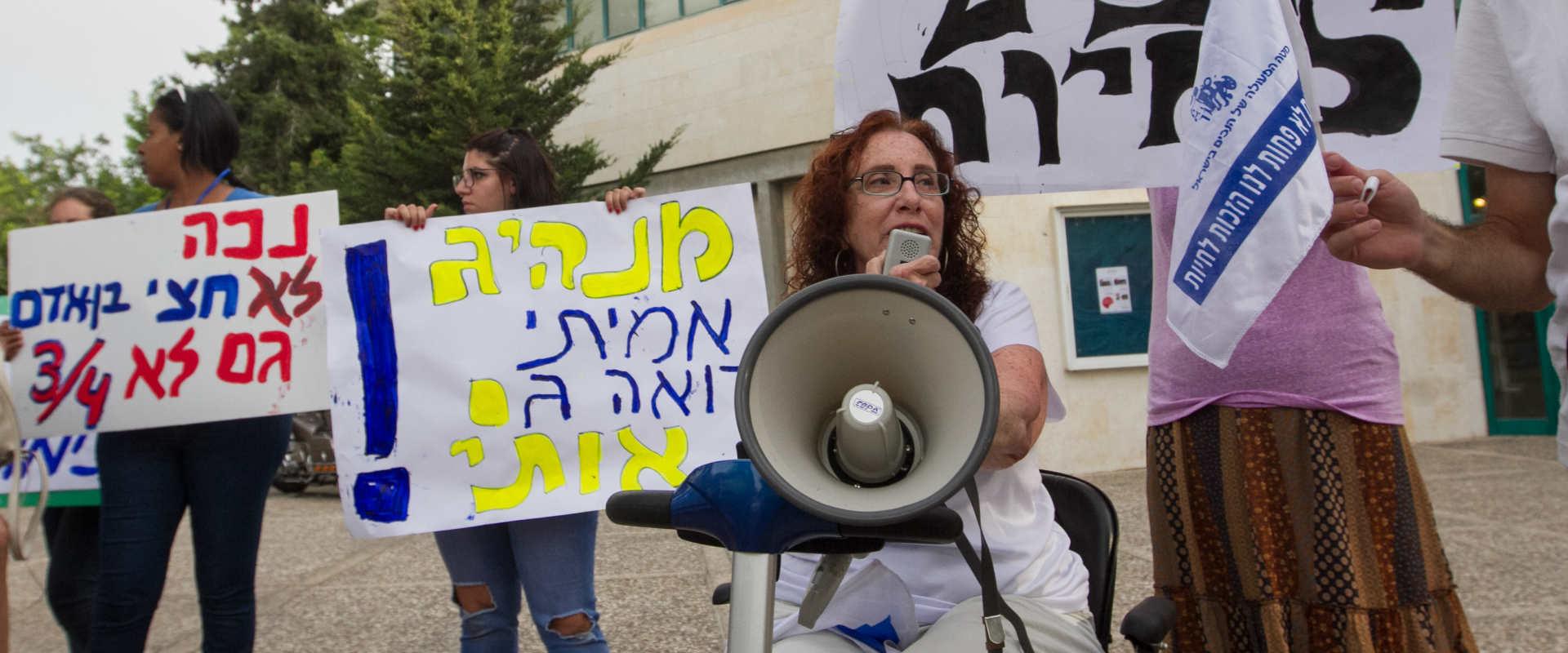 הפגנת נכים מול ביתו של כחלון בחיפה
