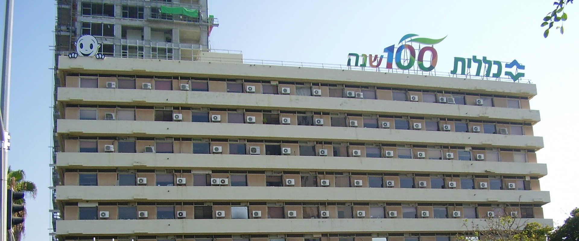בית הנהלת שירותי בריאות כללית בתל אביב