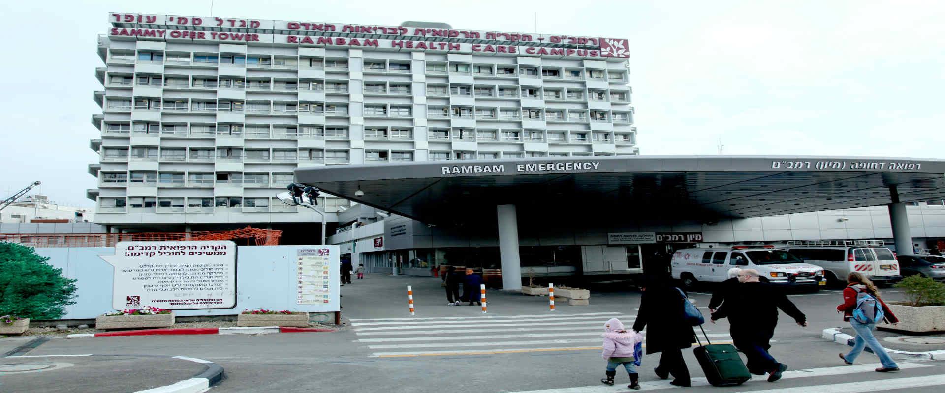 """בית חולים רמב""""ם בחיפה"""
