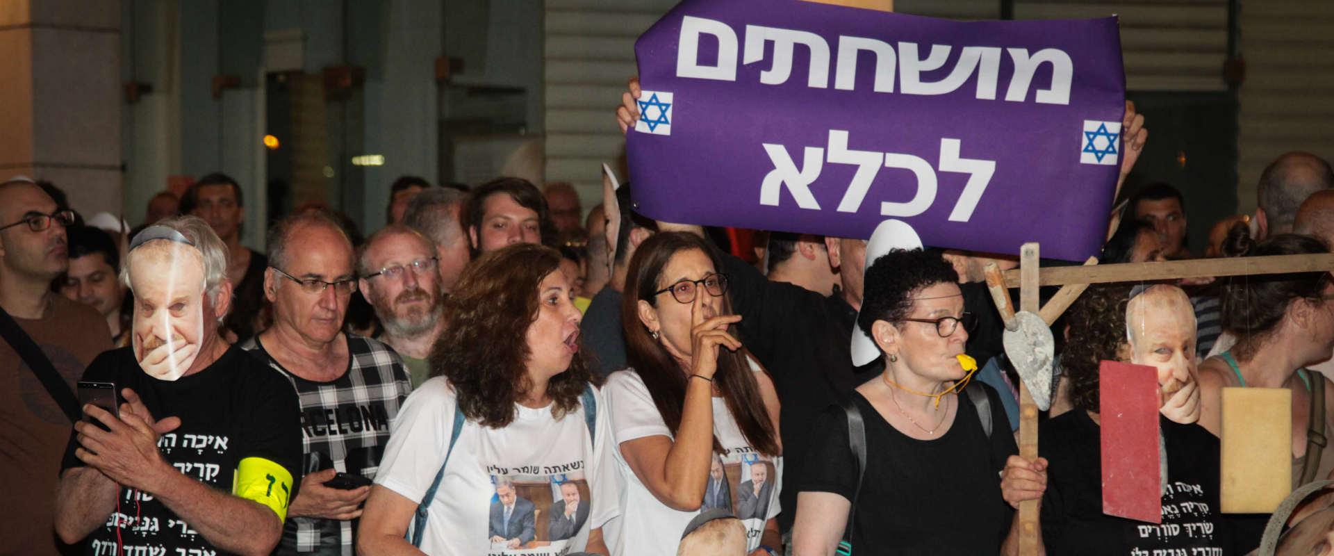 מפגינים נגד מנדלבליט בפתח תקווה