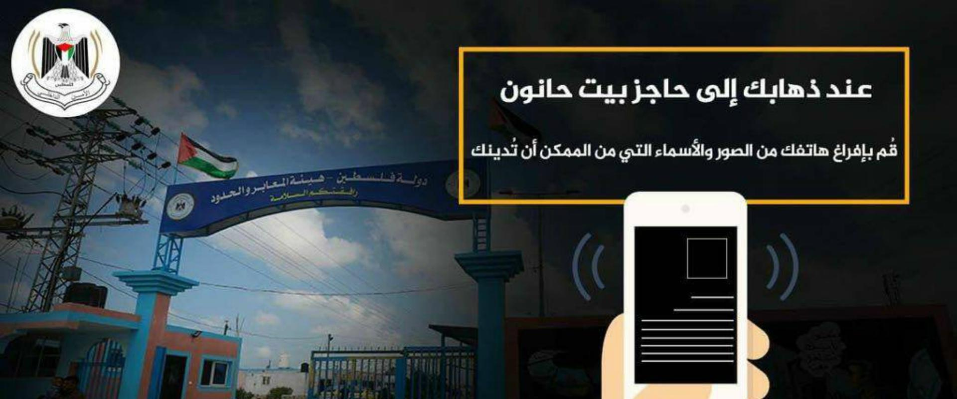 מודעות אזהרה של חמאס