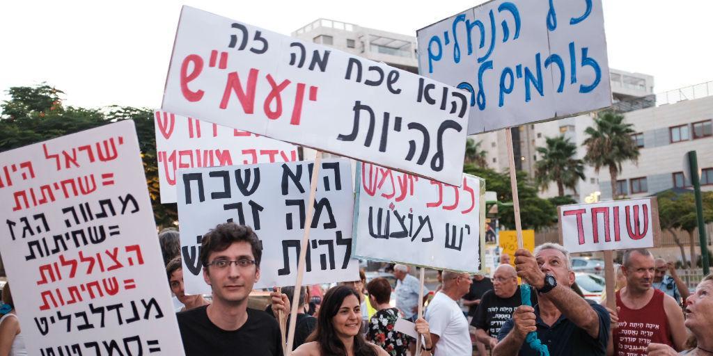 """מפגינים סמוך לביתו של היועמ""""ש בפתח תקווה (ארכיון)"""