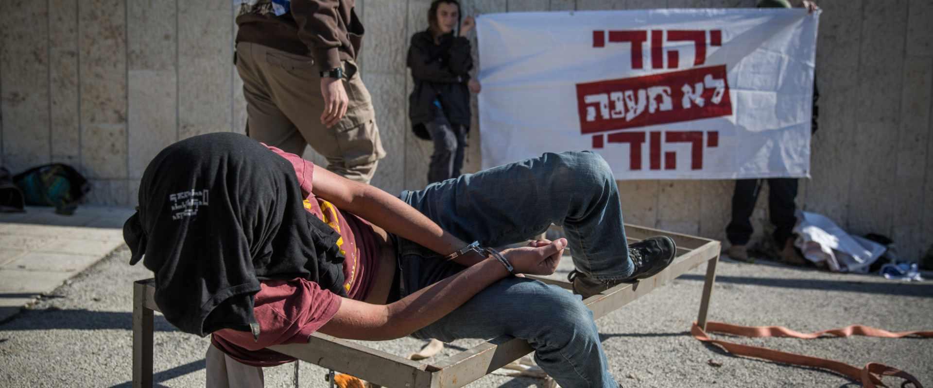 הפגנת פעילי ימין נגד גביית העדויות בתיק דומא