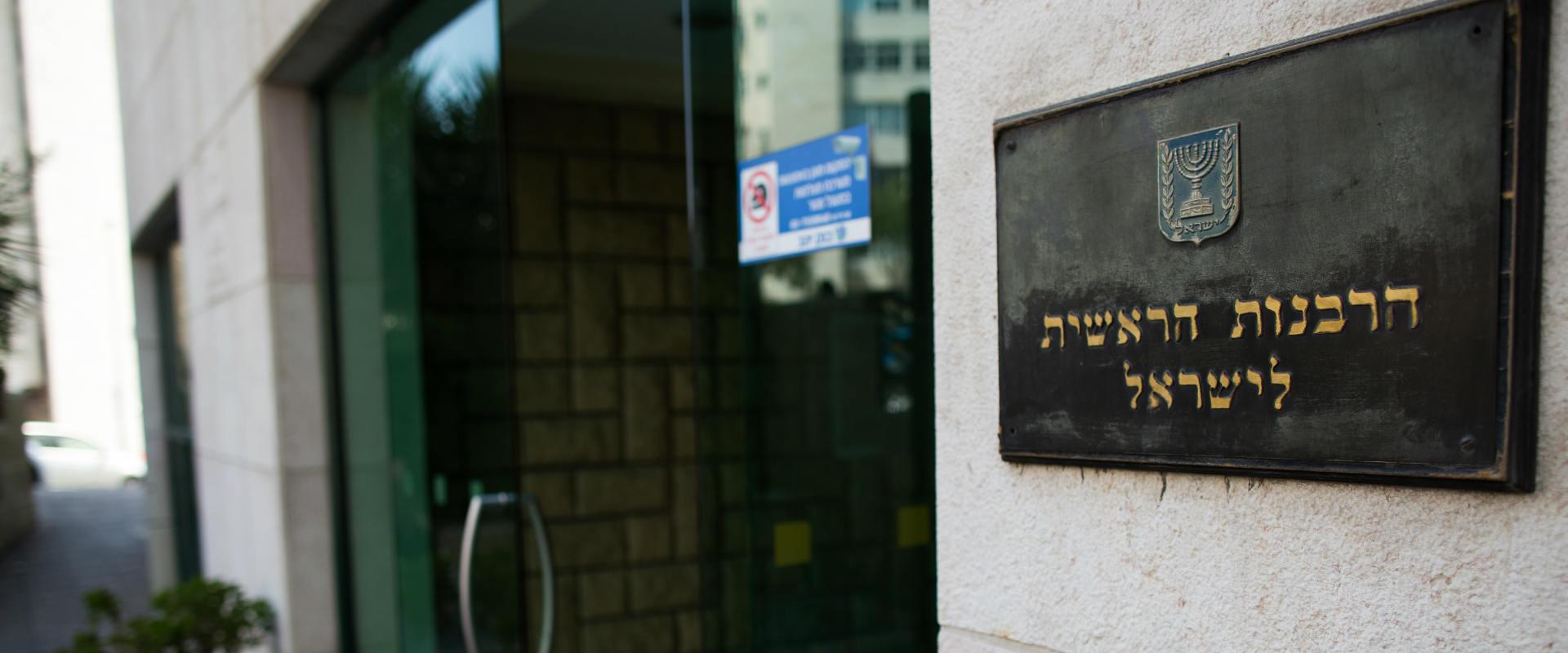 הרבנות הראשית בירושלים, ב-2013