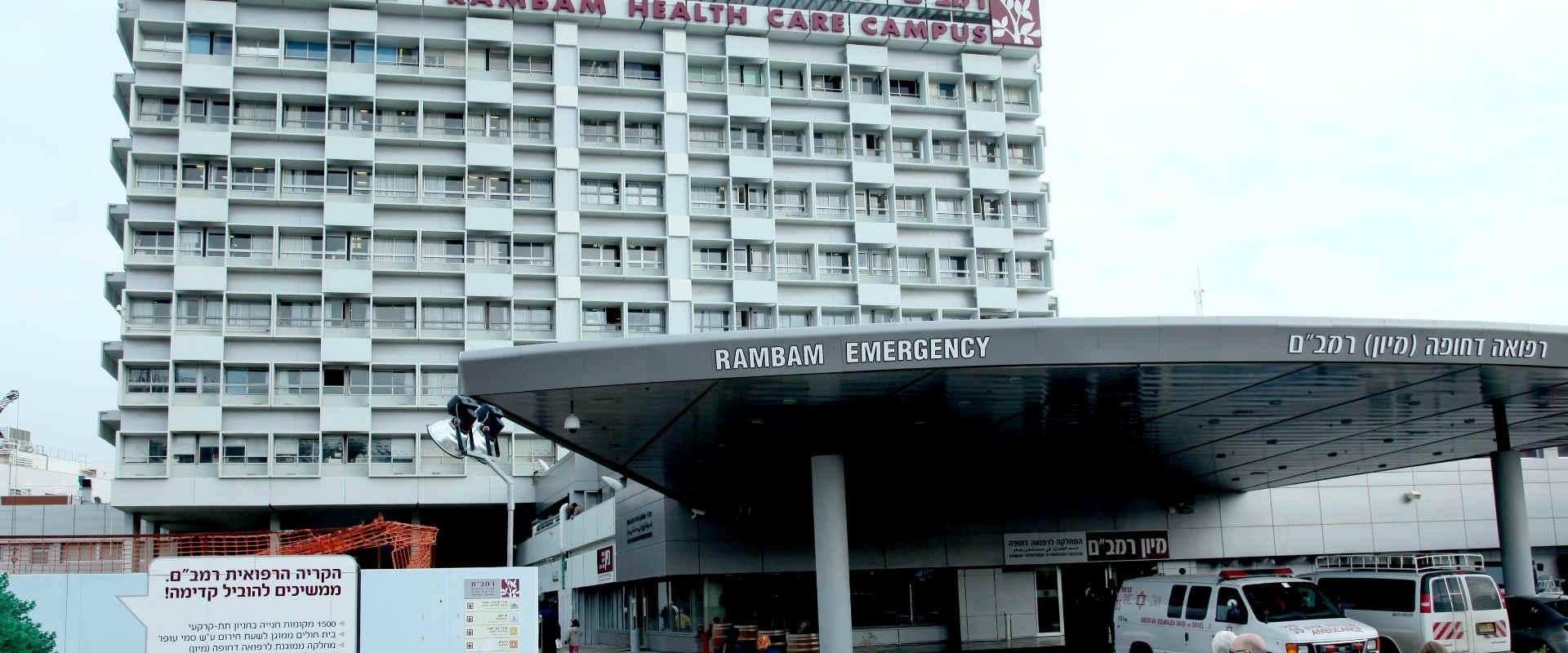 """בית החולים רמב""""ם בחיפה, ב-2011"""