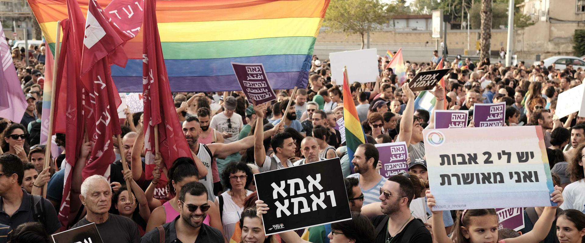 """הפגנה לתמיכה בזכויות קהילת הלהט""""ב"""