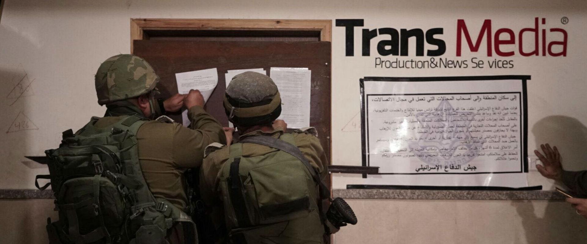 """כוחות צה""""ל מדביקים צווי סגירה במשרדי טרנס מדיה, הל"""