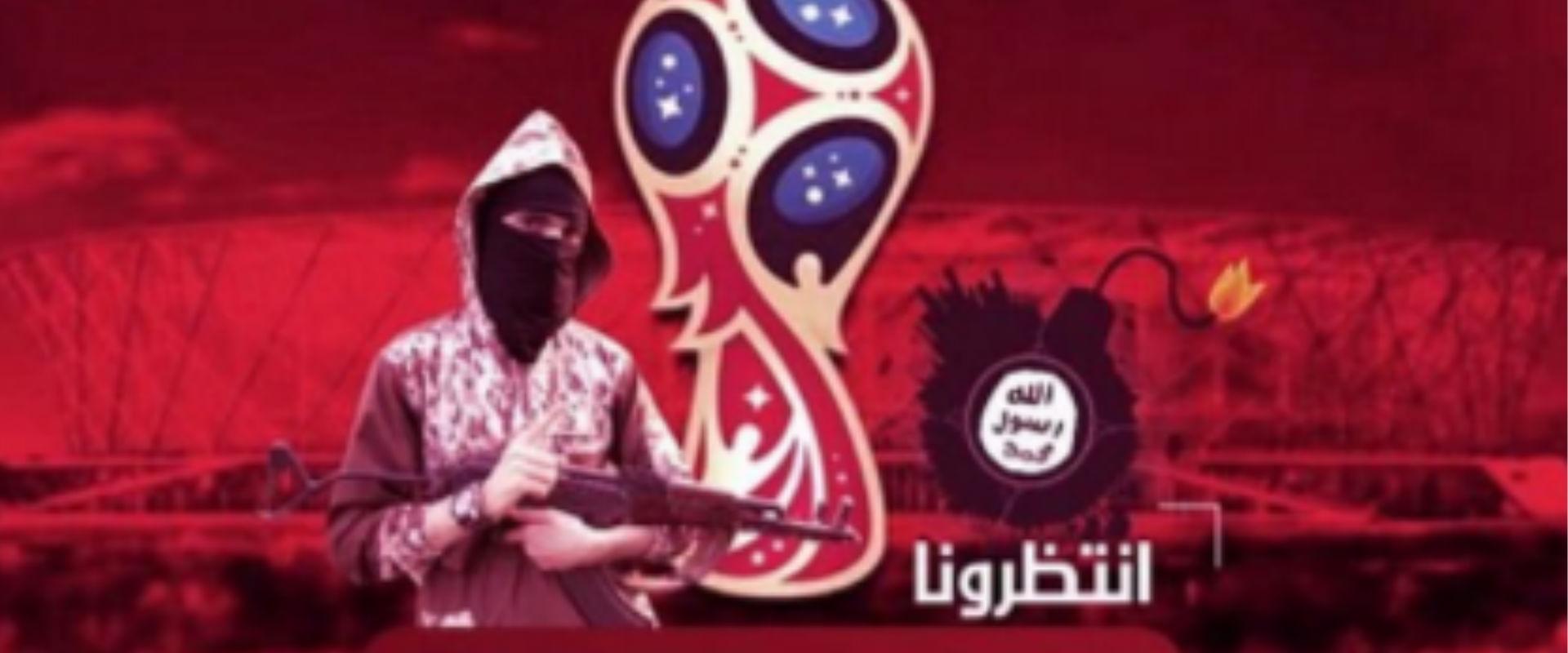 תמונת האיום שהפיץ דאעש