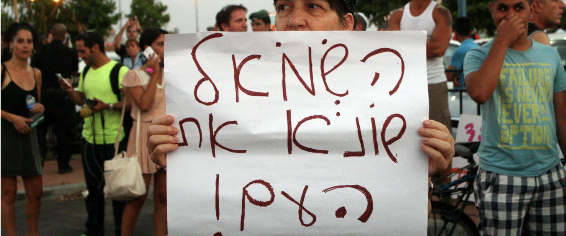 """הפגנה מחוץ לחתונת מוסלמי ויהודיה בראשל""""צ, 2014"""