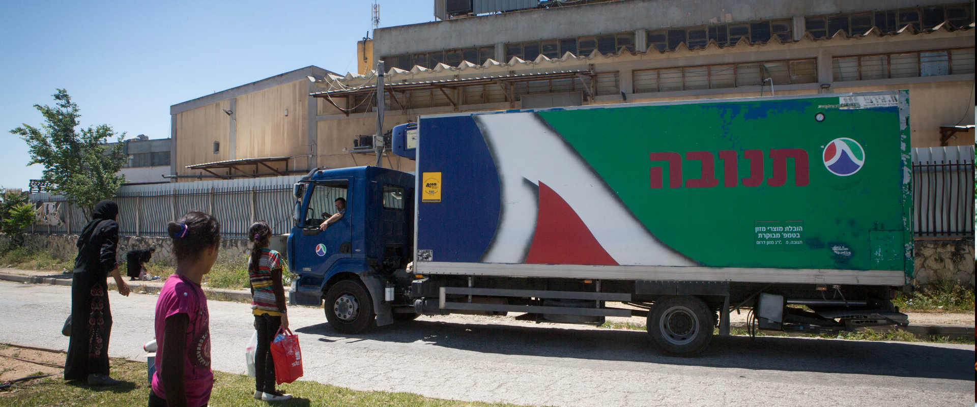 מפעל תנובה במזרח ירושלים