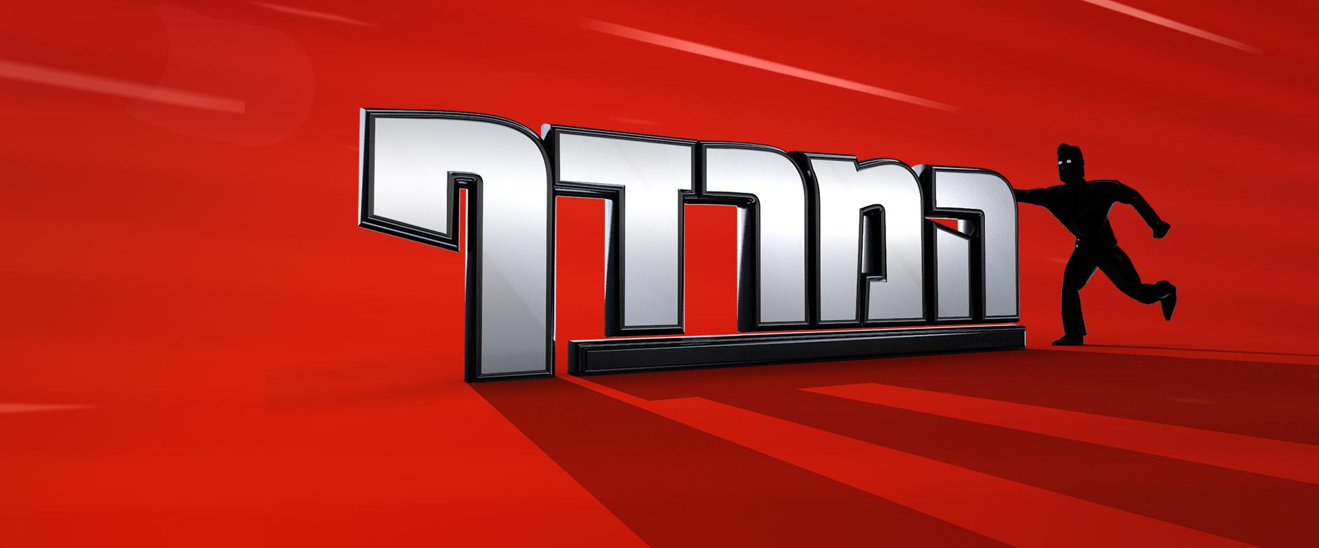 לוגו המרדף