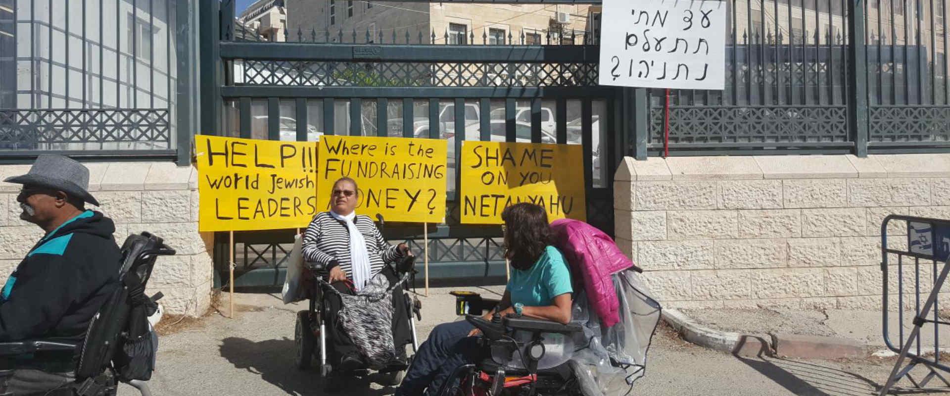 נכים מפגינים בירושלים, הבוקר