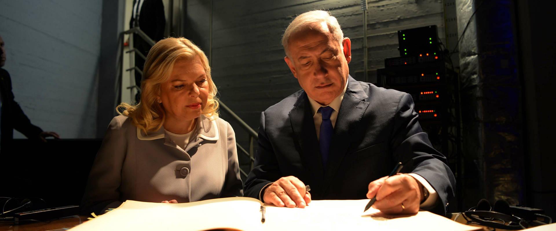 בנימין ושרה נתניהו במוזיאון ישראל, החודש