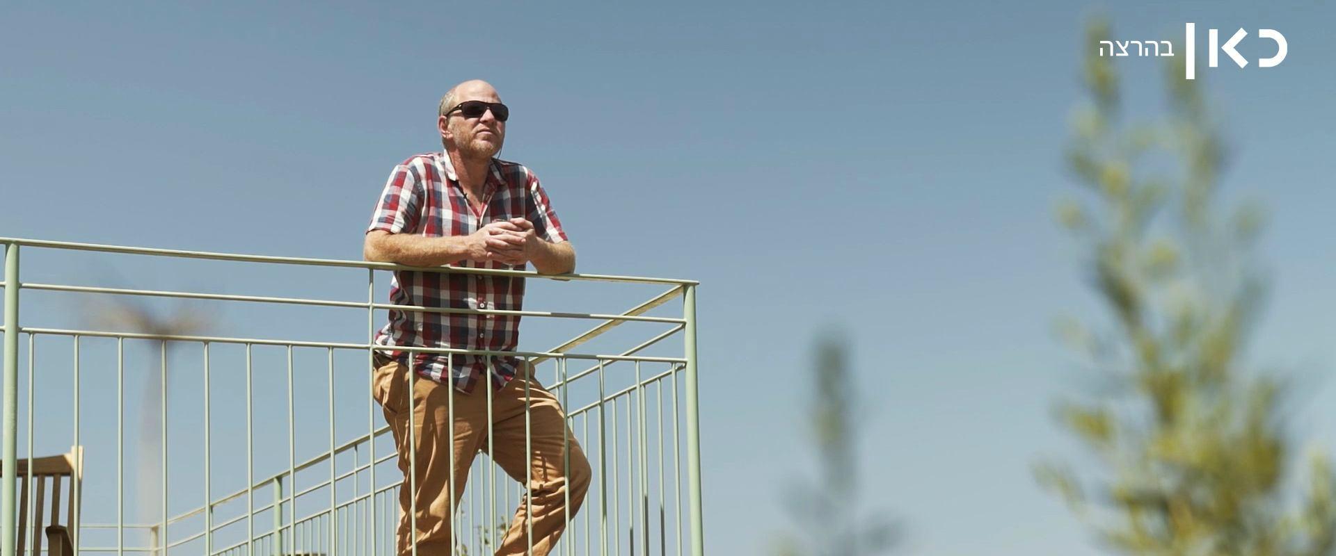 גידי קלמן בביתו בשדה בועז, מתוך הסדרה