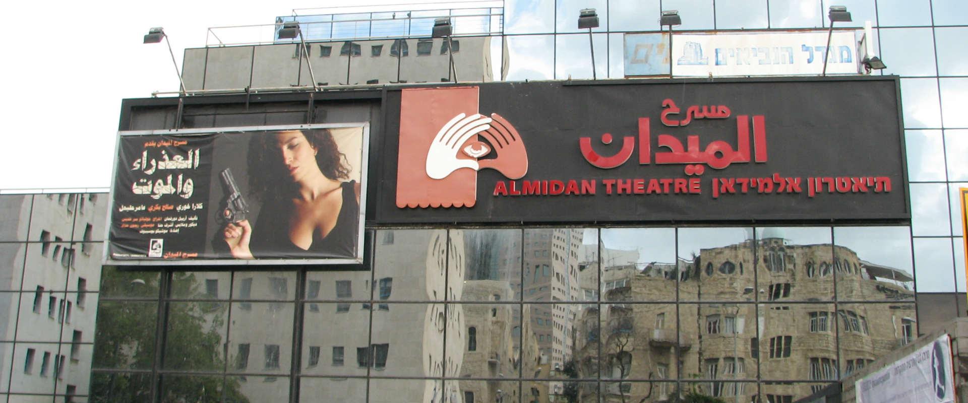 תיאטרון אל-מידאן