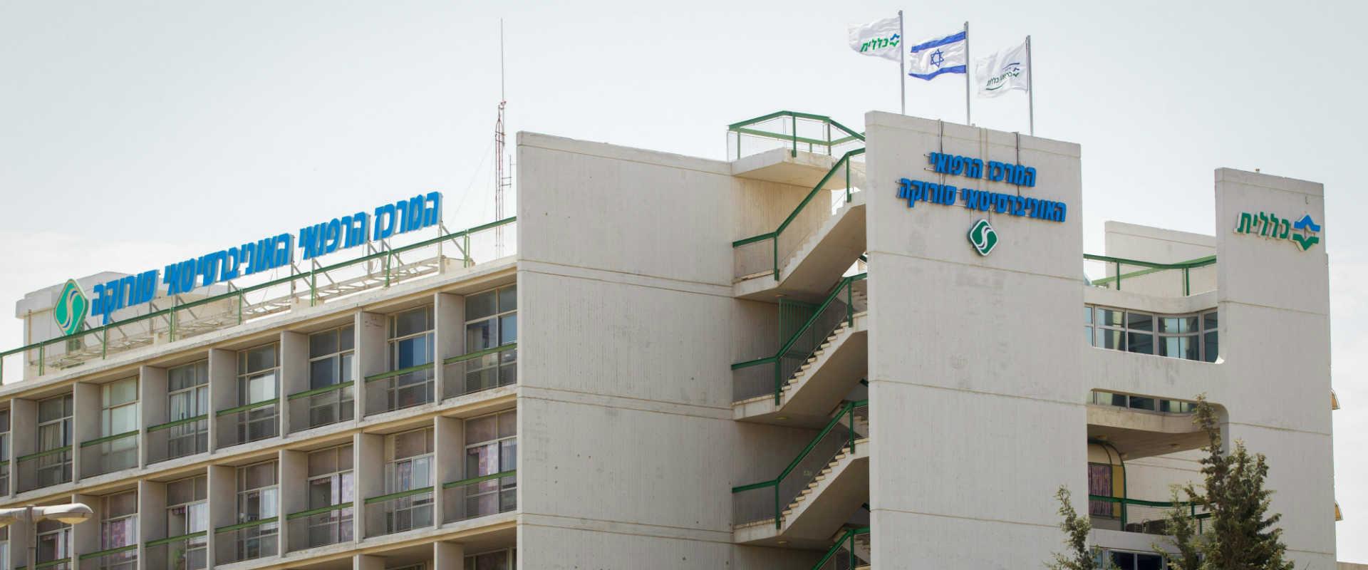 בית החולים סורוקה בבאר שבע