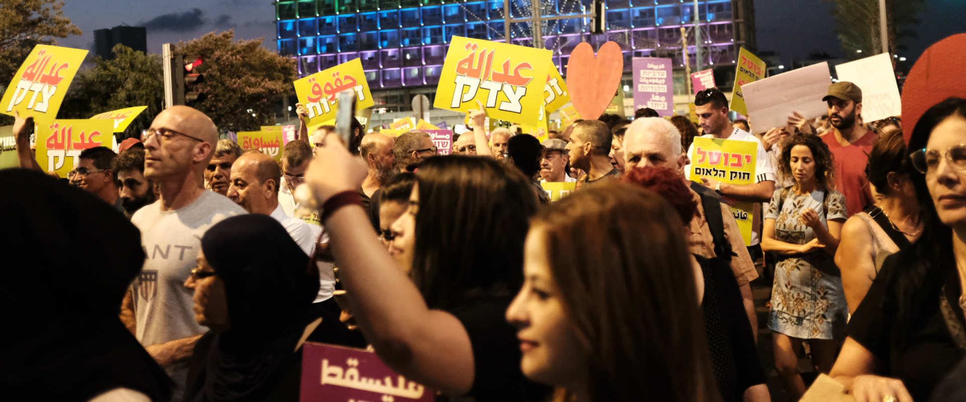 ההפגנה נגד חוק הלאום
