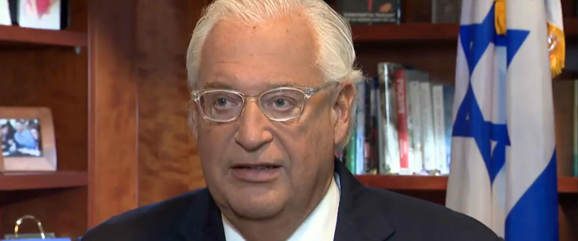 """שגריר ארה""""ב בישראל דיוויד פרידמן"""