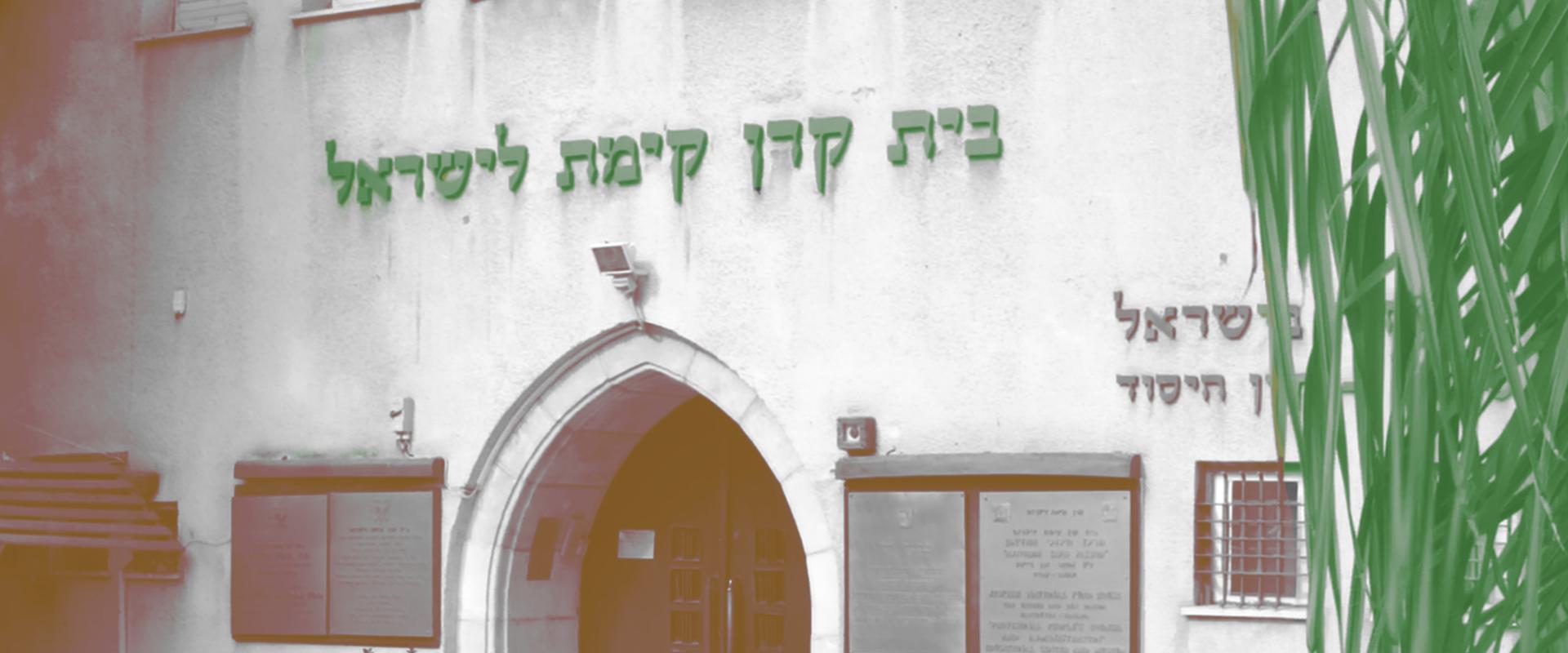 """בית קק""""ל בתל אביב"""
